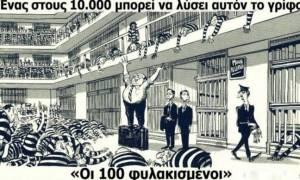 Ο γρίφος με τους 100 φυλακισμένους - Ένας στους 10.000 το λύνει - Εσύ μπορείς;