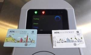 Ηλεκτρονικό εισιτήριο: Τέλος από σήμερα τα χάρτινα - Όλα όσα πρέπει να ξέρετε