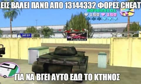 Μόνο όσοι έχουν παίξει Grand Theft Auto θα καταλάβουν αυτά τα memes!