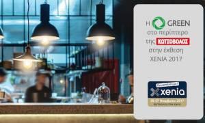 Η GREEN στο περίπτερο της ΚΩΤΣΟΒΟΛΟΣ στην έκθεση XENIA 2017