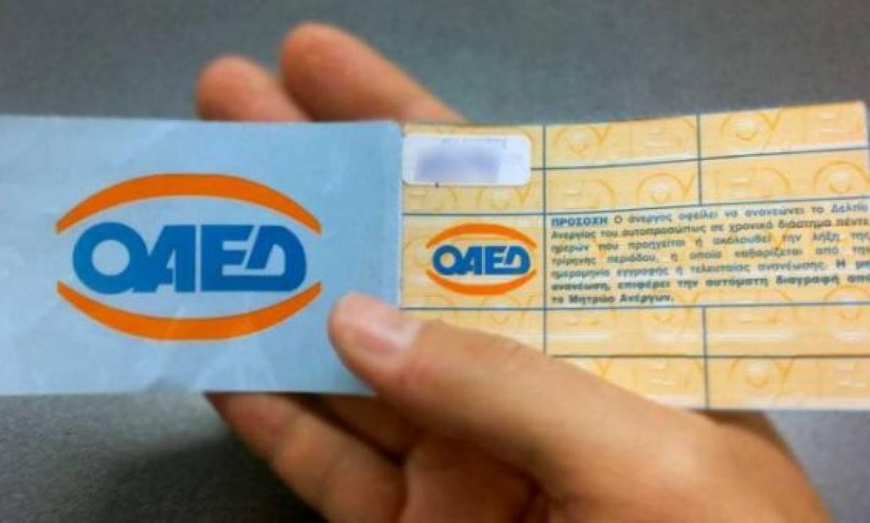 Αποτέλεσμα εικόνας για Κάρτα ανεργίας ΟΑΕΔ