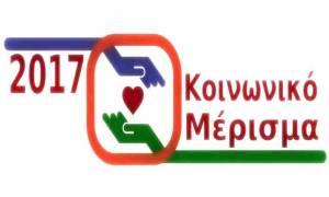 Κοινωνικό μέρισμα - Koinonikomerisma.gr: Άνοιξε η ηλεκτρονική πύλη για τις αιτήσεις