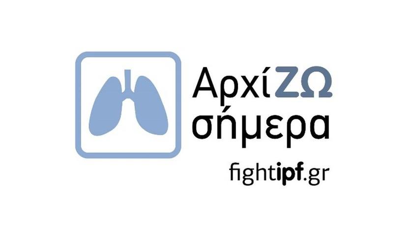 Ιδιοπαθής Πνευμονική Ίνωση: «ΑρχίΖΩ σήμερα» να ενημερώνομαι