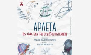 Δεν είναι ένα τραγούδι Χριστουγέννων: Single από το τελευταίο άλμπουμ της Αρλέτας