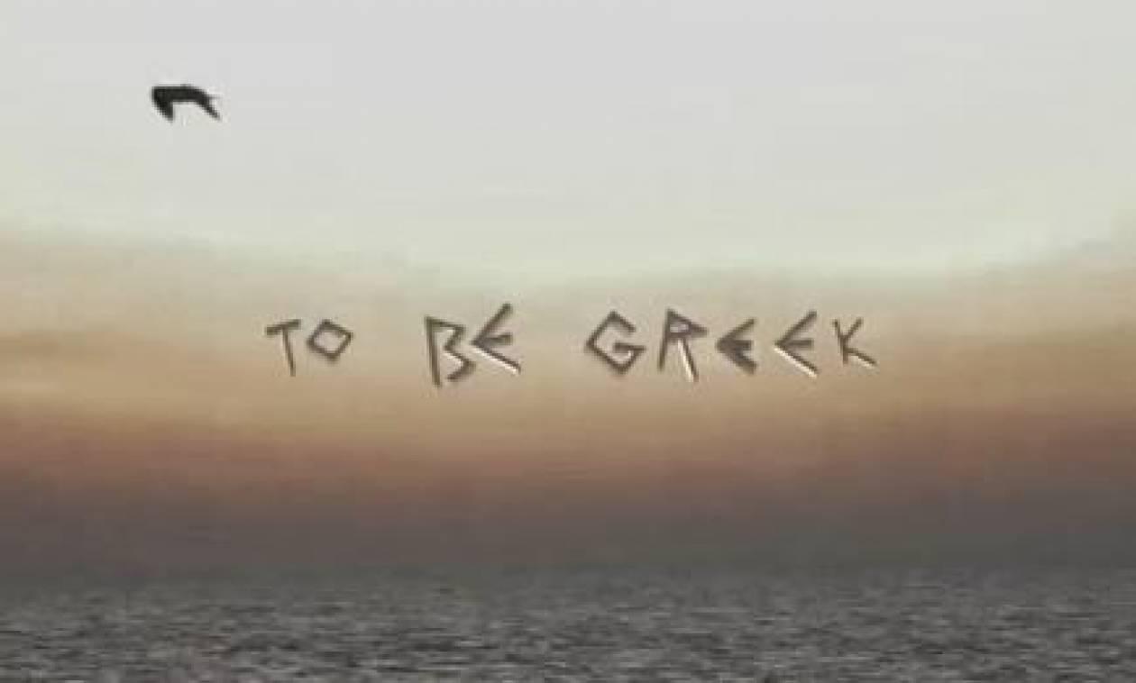 Βίντεο από το Σικάγο κάνει το γύρο του κόσμου - Τι σημαίνει να είσαι Έλληνας