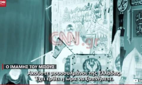 Κήρυγμα μίσους στην Αθήνα από υποστηρικτές του ISIS - Βίντεο σοκ από το CNN.GR