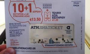 Ηλεκτρονικό εισιτήριο: Ξεκίνησε η πώληση του ATH.ENA Ticket στα περίπτερα