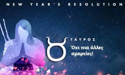 ΤΑΥΡΟΣ New Year's Resolution: Όχι πια άλλες αμαρτίες το 2018!