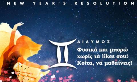 ΔΙΔΥΜΟΙ New Year's Resolution: Το 2018, θα είναι μια χρονιά ορόσημο για εμένα!
