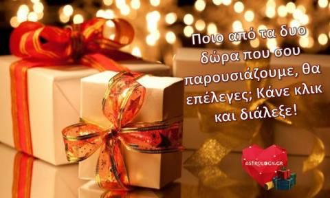 Εσύ ποιο δώρο θα διαλέξεις για τα Χριστούγεννα;