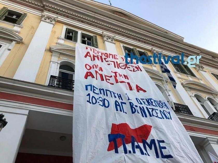 Θεσσαλονίκη: Κατάληψη του ΠΑΜΕ στο υπουργείο Μακεδονίας - Θράκης (pics)
