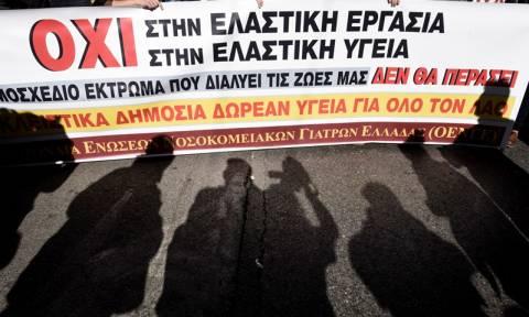 Απεργία: Με προσωπικό ασφαλείας τα νοσοκομεία την Πέμπτη (14/12)