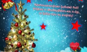 Τι αγαπάς και τι μισείς στα Χριστούγεννα;