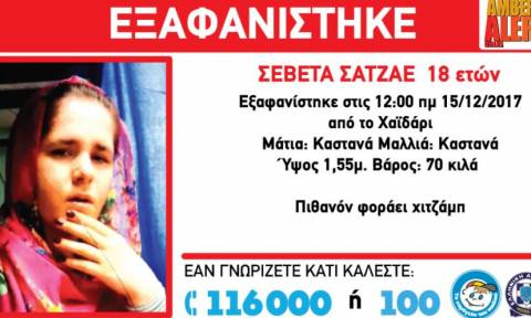 AMBER ALERT! Εξαφανίστηκε 18χρονη στο Χαϊδάρι