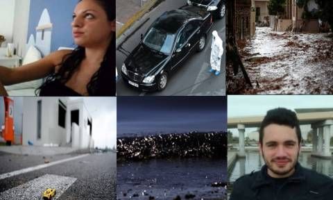 Ανασκόπηση 2017: Τα γεγονότα που συγκλόνισαν την Ελλάδα