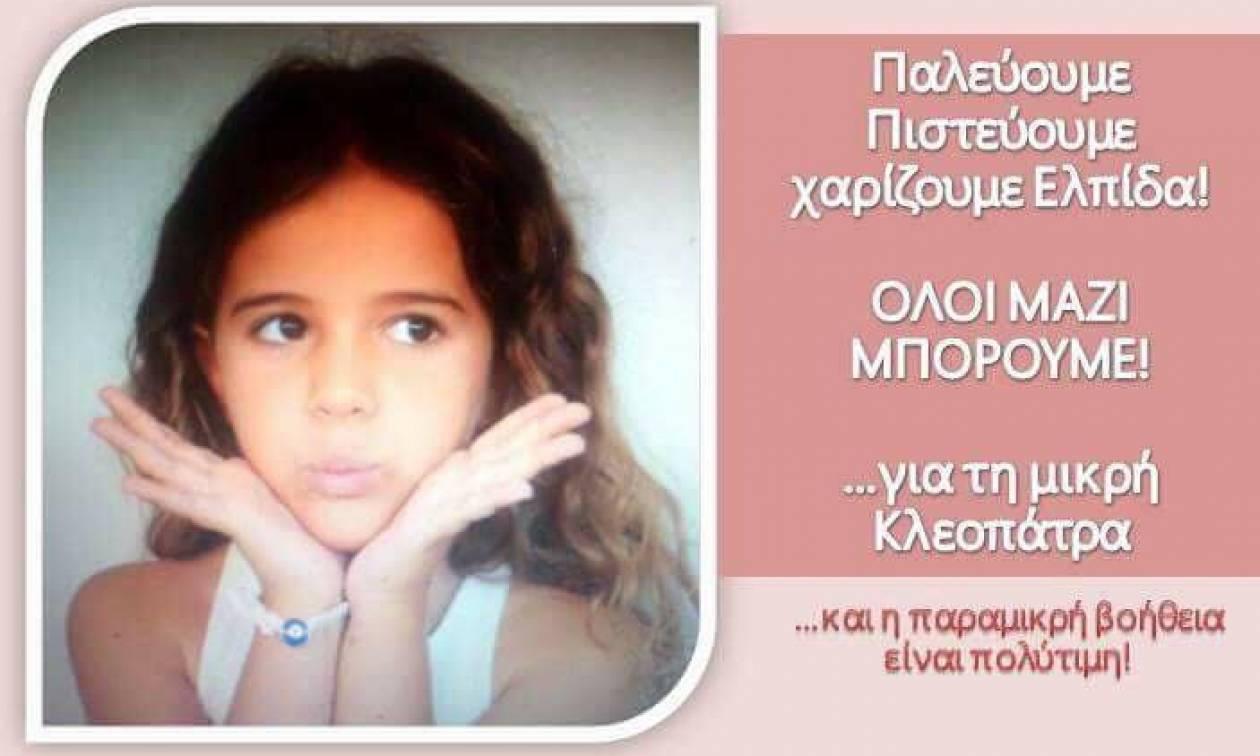 Η 6χρονη Κλεοπάτρα ζητάει τη βοήθειά μας για να νικήσει τον καρκίνο