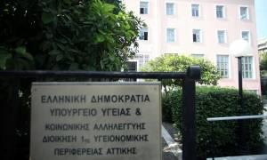ΑΔΕΔΥ: Διαμορφώνεται το νομικό πλαίσιο για το σταδιακό κλείσιμο του «Αμαλία Φλέμιγκ»