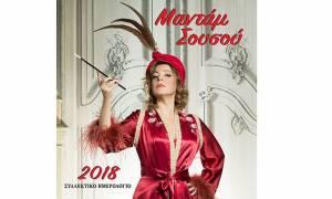 Συλλεκτικό λεύκωμα – ημερολόγιο της Μαντάμ Σουσούς 2018