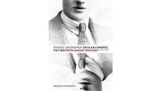 Έργα και ημέρες του φοιτητή Αλέξη Τραυλού – Ντίνος Οικονόμου