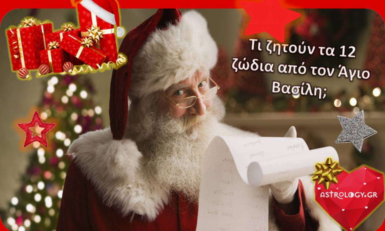 Ξέρουμε τι θα ζητήσεις από τον Άγιο Βασίλη!