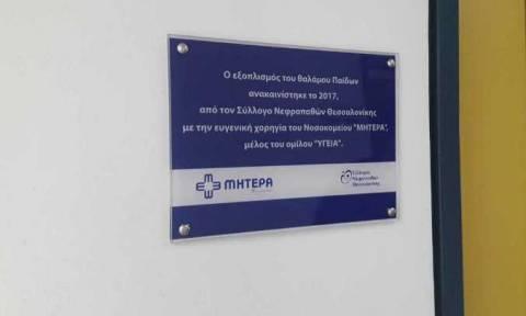 Θεσσαλονίκη: Ανακαινίστηκε ο θάλαμος Παίδων της κλινικής Μεταμοσχεύσεων του Ιπποκράτειου