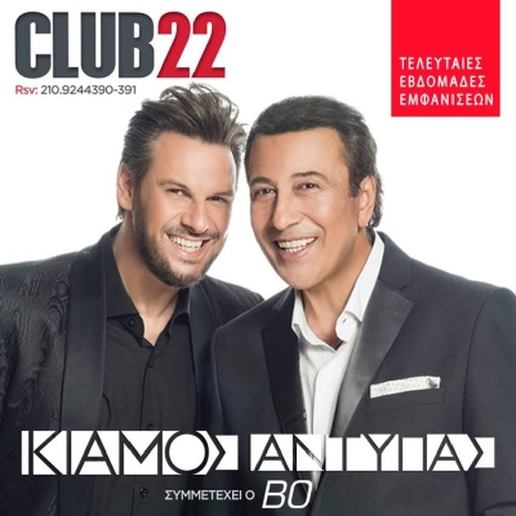 Πάνος Κιάμος – Αντύπας: Τελευταίες Εβδομάδες Εμφανίσεων στο «Club 22»!