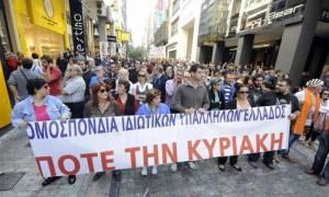 Πανελλαδική απεργία των ιδιωτικών υπαλλήλων στο εμπόριο στις 14 Ιανουαρίου