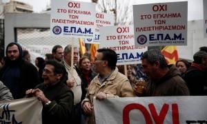Πλειστηριασμοί: Συγκέντρωση και πορεία έξω από το Ειρηνοδικείο (pics)