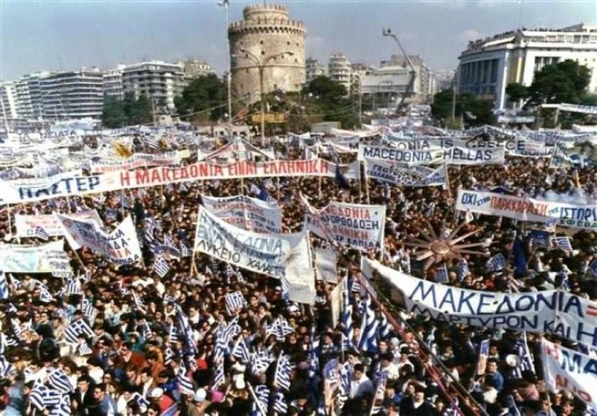 Συλλαλητήριο Θεσσαλονίκη: Πορείες και διαδηλώσεις για το Σκοπιανό