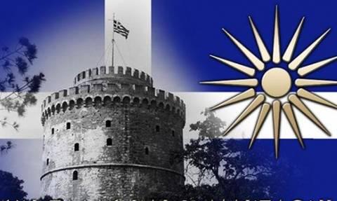 Συλλαλητήριο Θεσσαλονίκη: Δείτε τις πορείες και διαδηλώσεις για το Σκοπιανό
