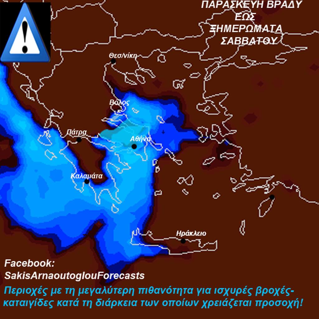 Καιρός: Έκτακτη προειδοποίηση Αρναούτογλου για έντονα φαινόμενα στην Αττική και... όχι μόνο (ΧΑΡΤΗΣ)