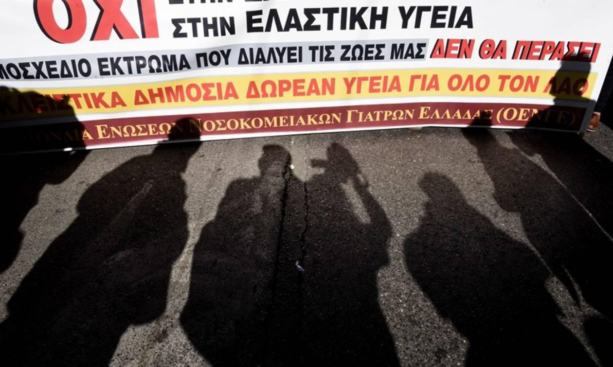 Απεργία - πολυνομοσχέδιο: Ο Πανελλήνιος Ιατρικός Σύλλογος στηρίζει τις κινητοποιήσεις