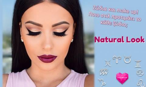 Ανήκεις σε εκείνες που κλέβουν τις εντυπώσεις με το Natural Look;