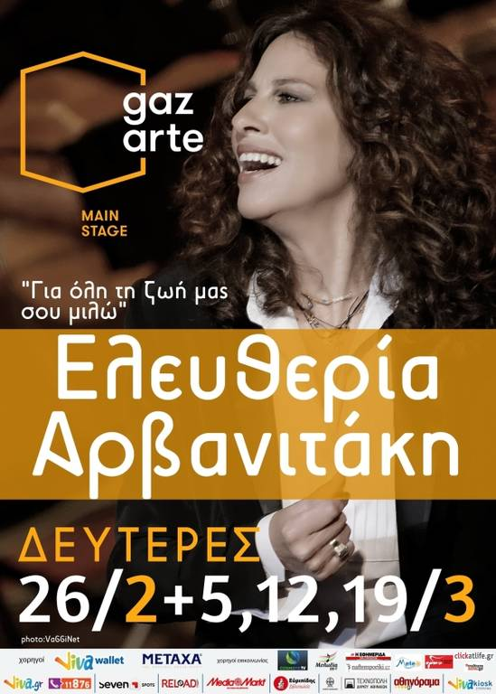 Ελευθερία Αρβανιτάκη: «Για όλη τη ζωή μας σου μιλώ»