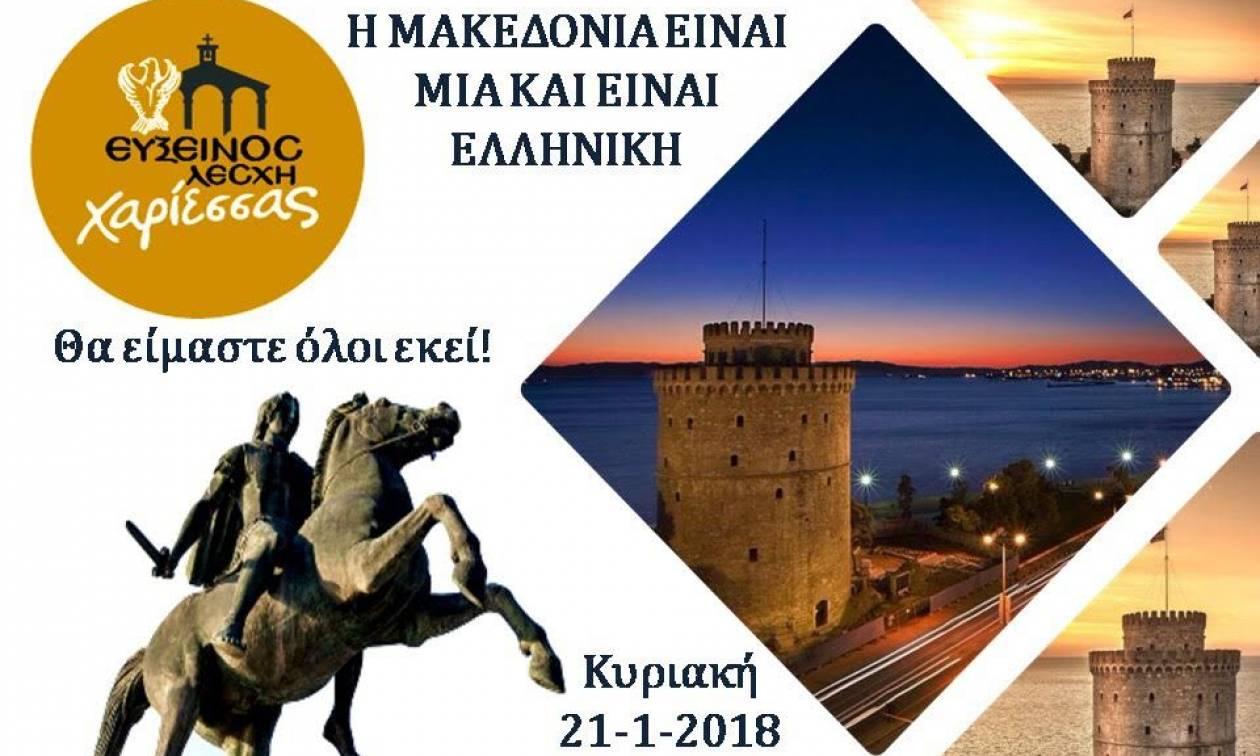 Ομόφωνη απόφαση της Ευξείνου Λέσχης Χαρίεσσας για το ζήτημα της Μακεδονίας