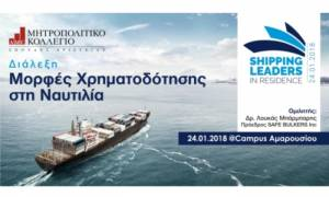 «Shipping Leaders in Residence»: Από τη Σχολή Ναυτιλίας του Μητροπολιτικού Κολλεγίου