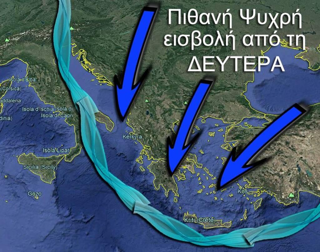 Καιρός: Μια... ανάσα από την Ελλάδα η «Φρειδερίκη» - Ψυχρή εισβολή με έντονα φαινόμενα (ΧΑΡΤΕΣ)