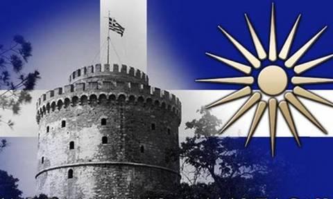 Σκοπιανό: Όλα έτοιμα για το μεγάλο συλλαλητήριο της Θεσσαλονίκης