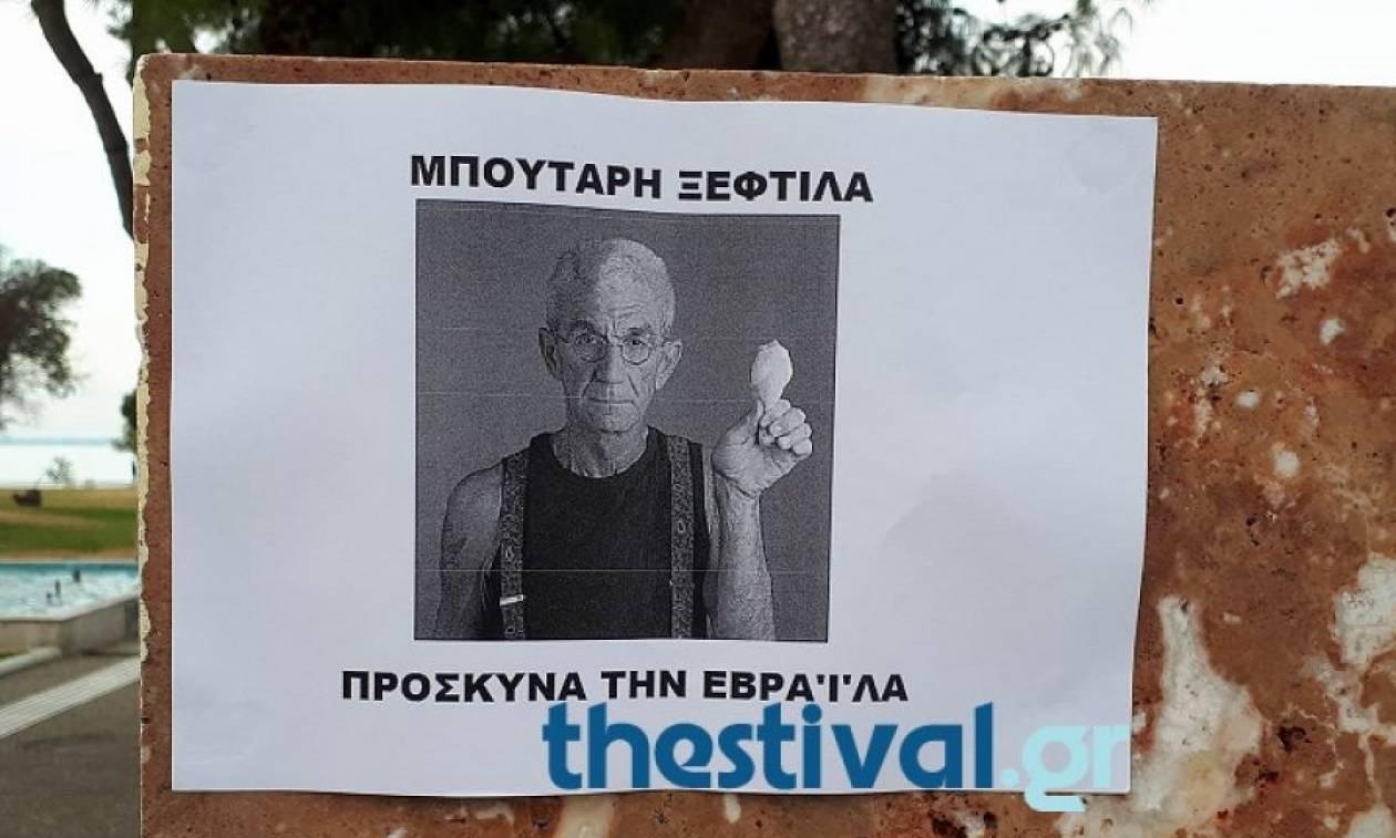 Συλλαλητήριο Θεσσαλονίκη: Ξεφτίλισαν τον Μπουτάρη - Φωτογραφίες με φυλλάδια εναντίον του δημάρχου