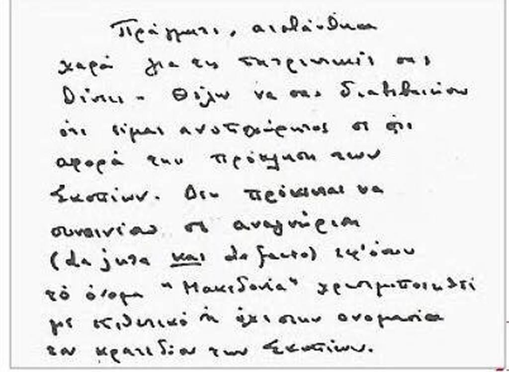 Η χειρόγραφη επιστολή του Ανδρέα Παπανδρέου για το Σκοπιανό (pic)