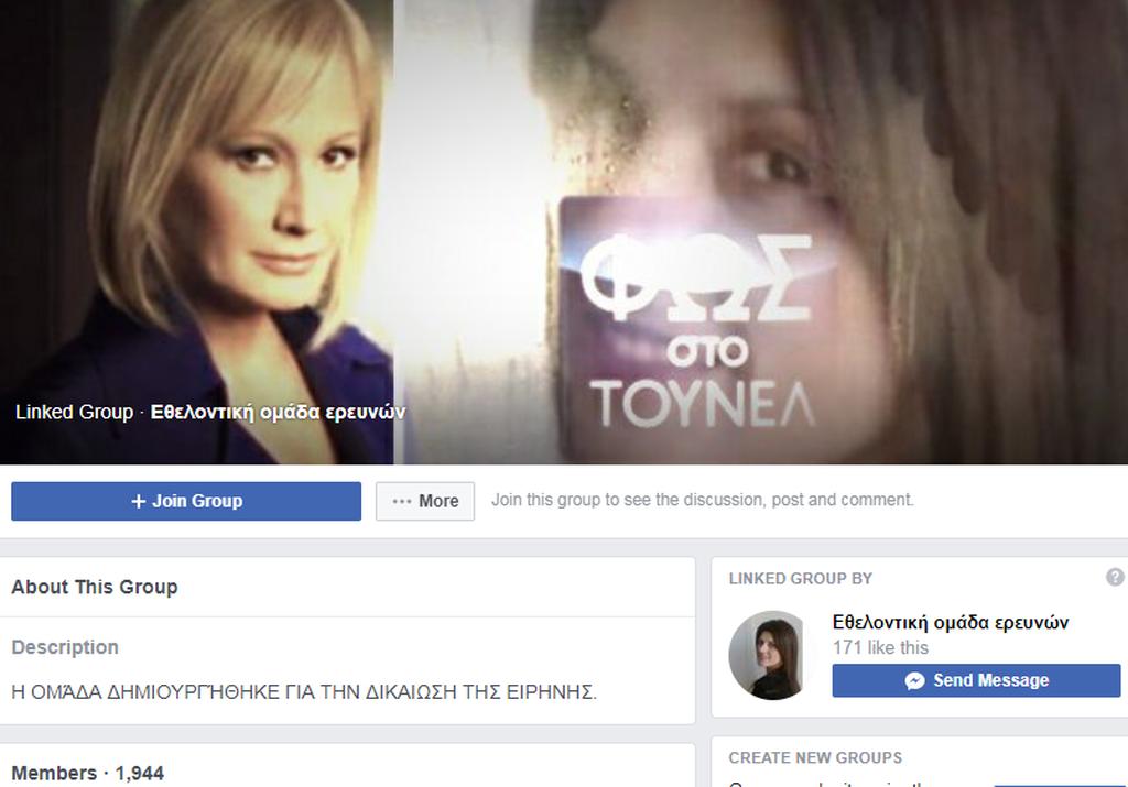 Ειρήνη Λαγούδη: Σελίδα στο Facebook για τη δικαίωσή της (pic)