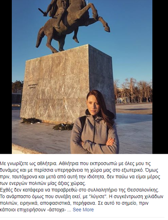 Συγκινεί η χρυσή ολυμπικονίκης Άννα Κορακάκη με ανάρτησή της στο Facebook