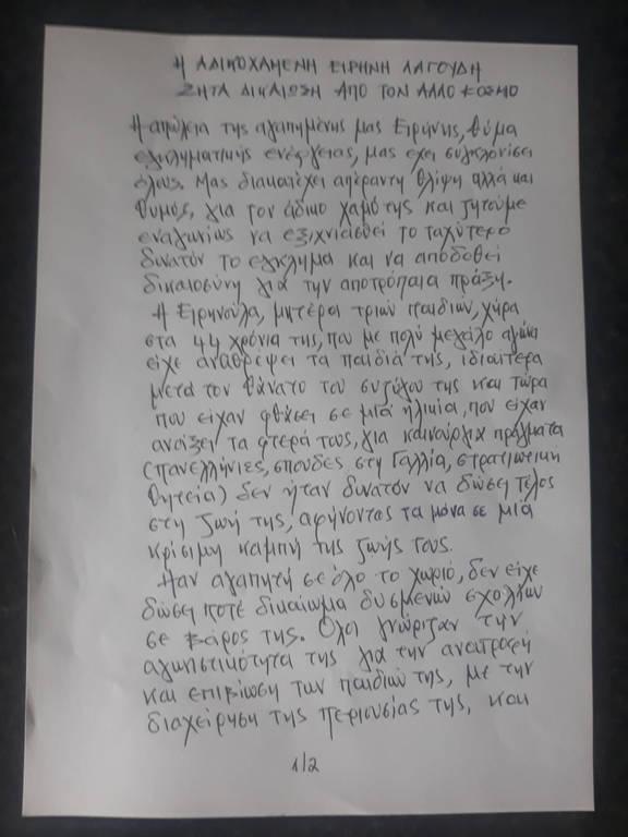 Ειρήνη Λαγούδη: Επιστολή βόμβα της οικογένειας – Δείτε τι αναφέρει (pics)