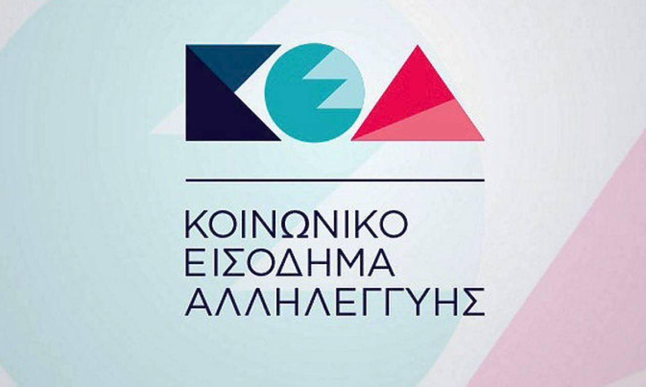 Κοινωνικό Εισόδημα Αλληλεγγύης (ΚΕΑ) - keaprogram: Αλλαγές στην υποβολή των αιτήσεων