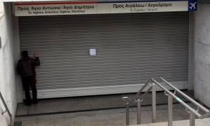 Δρακόντεια μέτρα ασφαλείας σήμερα Δευτέρα (29/01/2018) - Κλειστός ο σταθμός του Μετρό στο Σύνταγμα