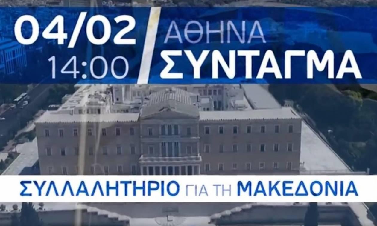Αυτό είναι το βίντεο - κάλεσμα στο συλλαλητήριο της Αθήνας για τη Μακεδονία
