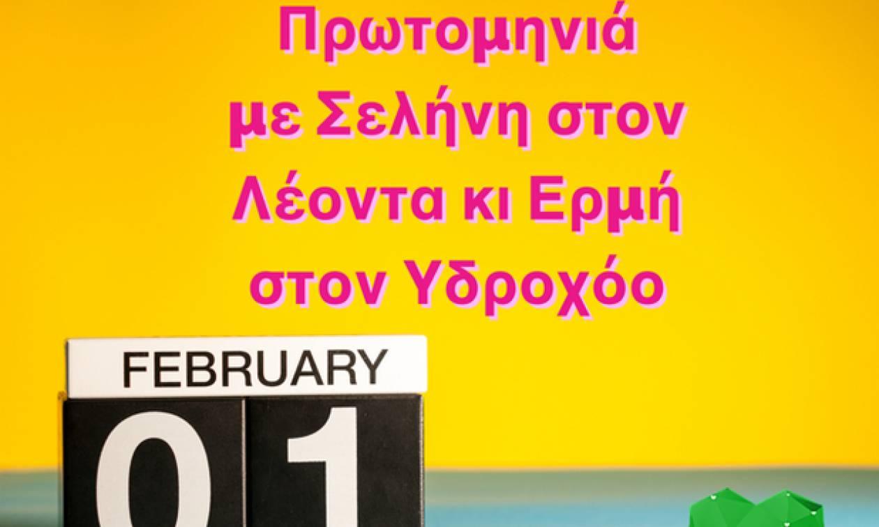 Ζώδια Σήμερα 1/2: Αλλαγές, έρωτας και χρήμα!