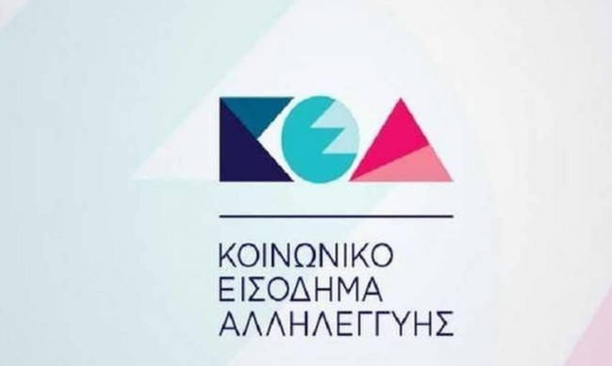 TAXISnet: Και ηλεκτρονικά οι αιτήσεις για το Κοινωνικό Εισόδημα Αλληλεγγύης 2018
