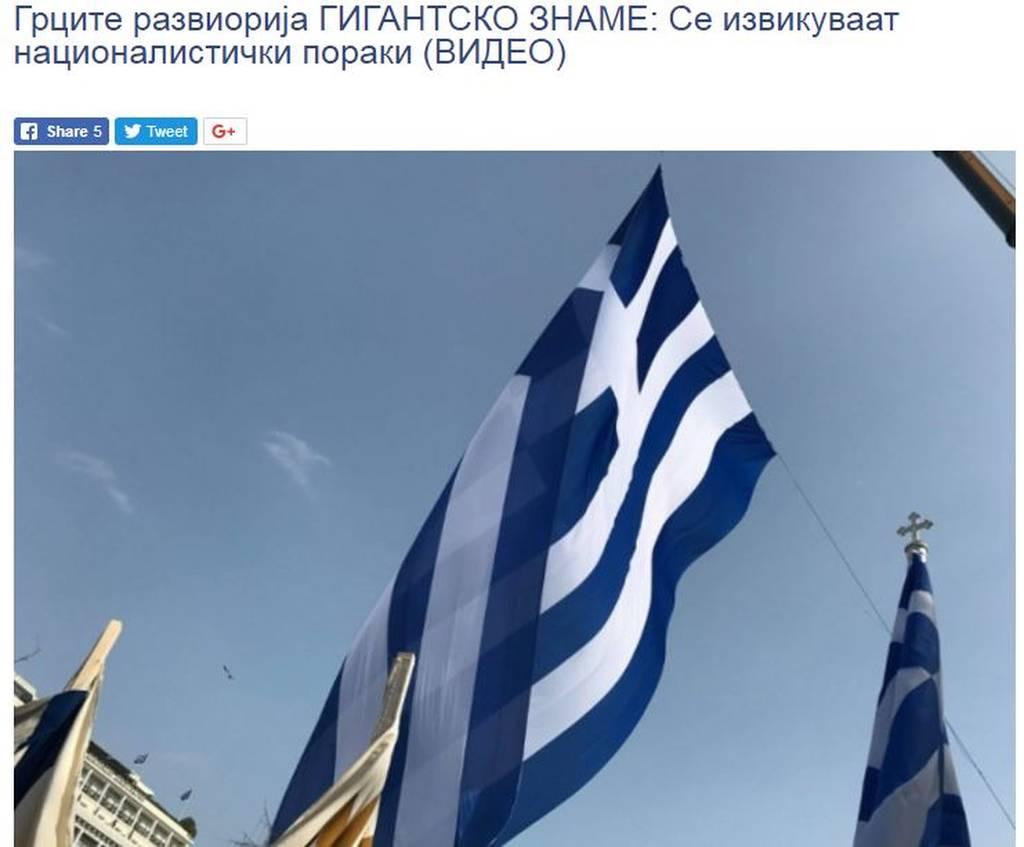 Συλλαλητήριο: Πώς μεταδίδουν τα σκοπιανά ΜΜΕ τη μεγαλειώδη συγκέντρωση για τη Μακεδονία (Pics)