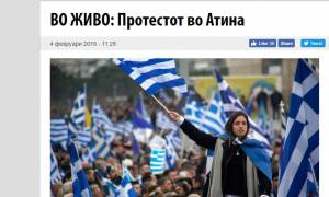 Συλλαλητήριο Αθήνα: Πώς μεταδίδουν τα σκοπιανά ΜΜΕ τη μεγαλειώδη συγκέντρωση για τη Μακεδονία (Pics)